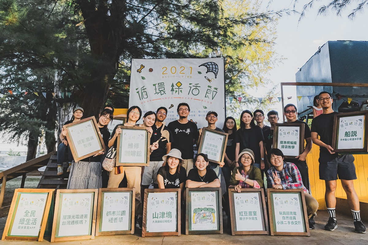 Repair, exchange, repurpose, recycle, share: NSYSU connects with local initiatives to restore our Earth
