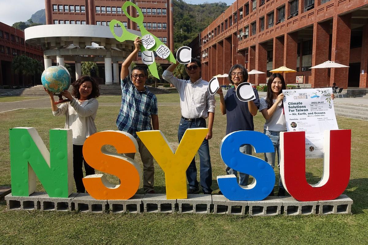NSYSU organizes global webinar on Taiwan's solutions to climate change