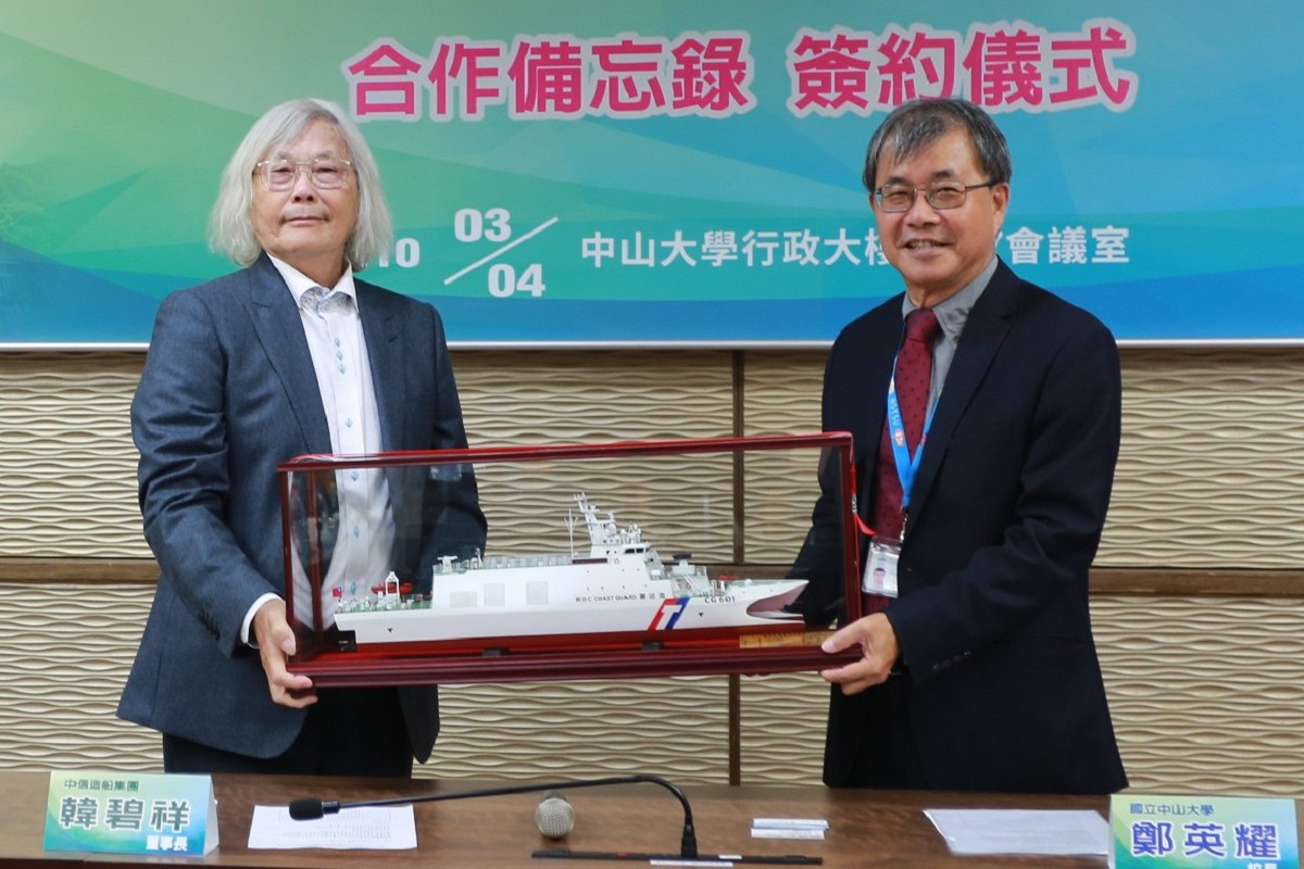 NSYSU teams up with JSSC to cultivate submarine professionals