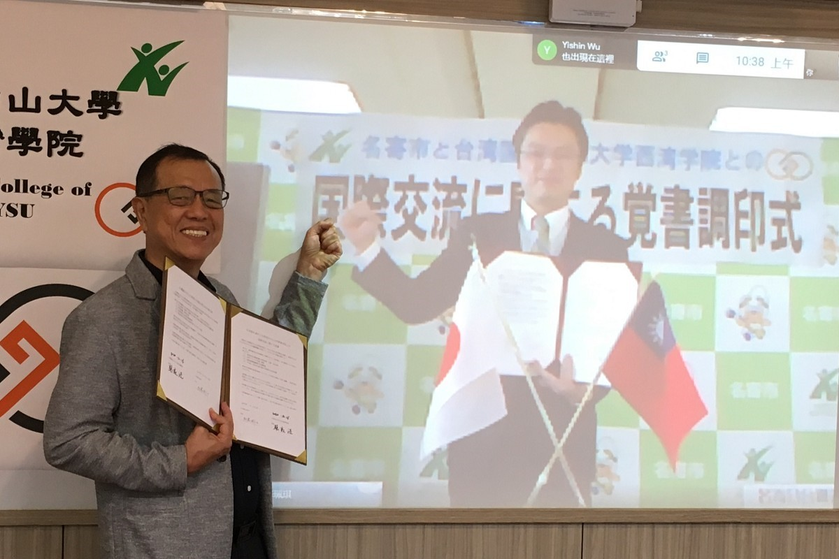 NSYSU signs MOU on local revitalization and international exchange with Nayoro City Mayor in Japan