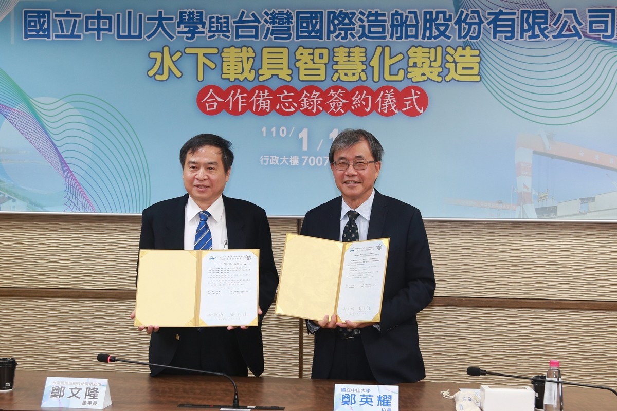 NSYSU ties alliance with CSBC Corporation to develop rescue submarine