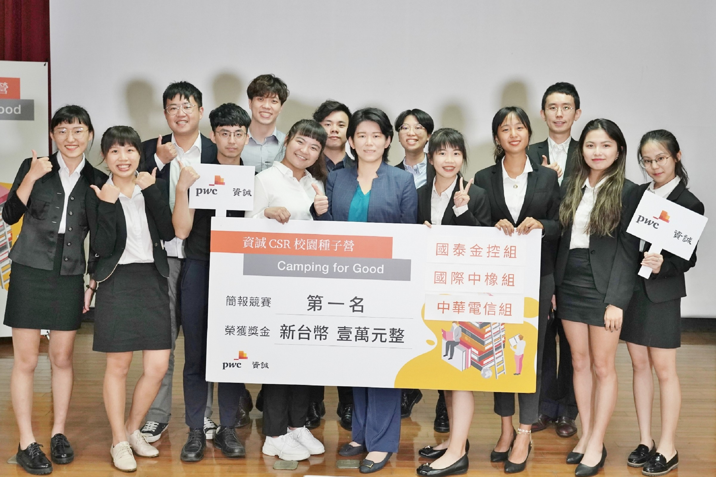 NSYSU students' teams win 3 prizes for CSR proposals during the 8th PwC Taiwan Camping for Good