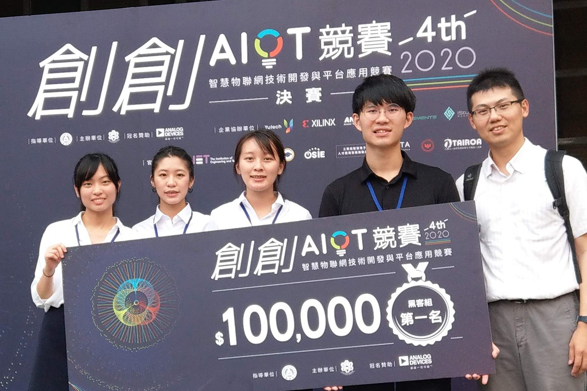 Students                   of NSYSU-CSE won champion award in 4th AIoT Innovation                  Competition with AI motor failure diagnostic platform